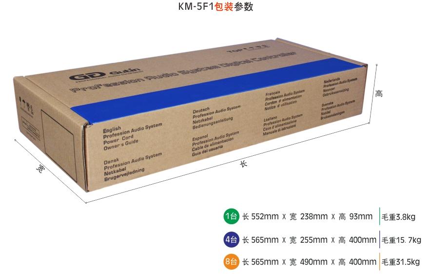 KM-5F1 packA (06)